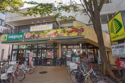 いなげや ina(イーナ)21 杉並新高円寺店の画像1