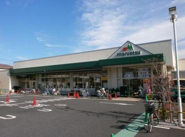 maruetsu(マルエツ) 中野若宮店の画像1