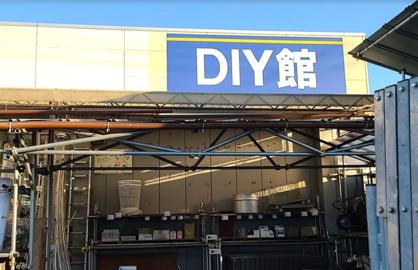 スーパーバリュー越谷店 DIY館の画像1