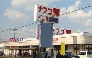 ナフコ不二屋 岩野店の画像1