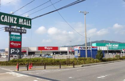 カインズホーム 蒲郡店の画像1