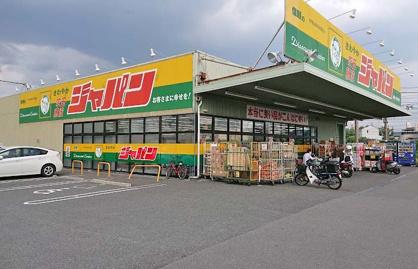 ジャパン 吹田穂波店の画像1
