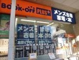 ブックオフPLUS 荻窪駅北口店