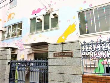 帝京めぐみ幼稚園の画像1