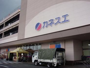 カネスエ 浅田店の画像1