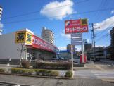 サンドラッグ 日進駅前店