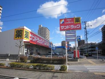サンドラッグ 日進駅前店の画像1