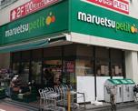 マルエツプチ 芝二丁目店