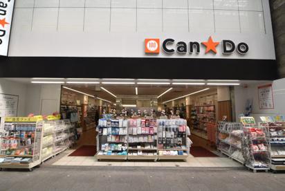 キャンドゥ 渋谷井ノ頭通り店の画像1