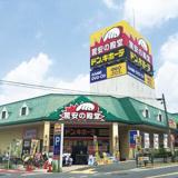 ドン・キホーテ町屋店