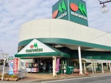 maruetsu(マルエツ) 伊奈店の画像1