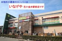 いなげや 花小金井駅前店