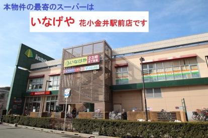 いなげや 花小金井駅前店の画像1