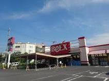 BeLX(ベルクス) 江北店