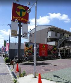 トップマート 志津店の画像1