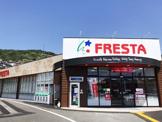 フレスタ矢野東店