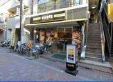 ドトールコーヒーショップ 鵜の木店
