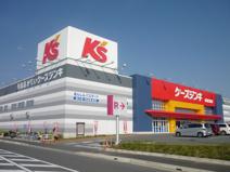 ケーズ電気 土山店