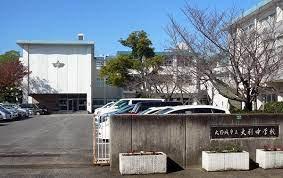 大利中学校の画像1