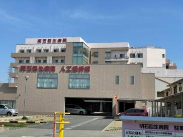 明石回生病院の画像1