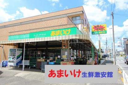 スーパーあまいけ 青葉町店の画像1