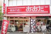 食品の店おおた 久米川店