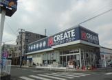クリエイトSD 下小田中3丁目店