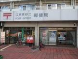 江東東砂二郵便局