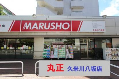 丸正食品 久米川八坂店の画像1