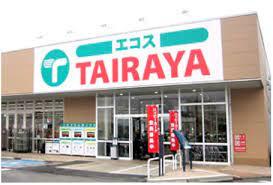 TAIRAYA久米川八坂店の画像1