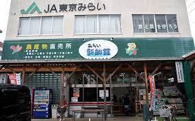 JA東京みらい みらい東村山新鮮館の画像1