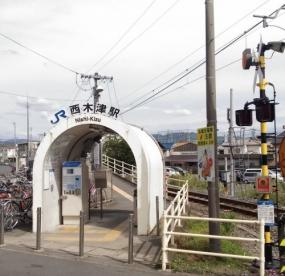 西木津駅の画像1
