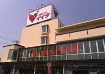 コモディイイダ 東領家店