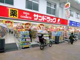 サンドラッグ 瓢箪山店