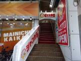 ジャンボカラオケ広場 瓢箪山駅前店