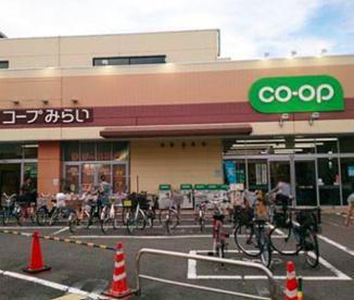 コープみらい コープ白山店の画像1