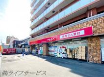 ドラッグアカカベ 木川東店