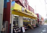 Hanamasa Plus+糀谷店
