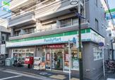 ファミリーマート 西大井四丁目店