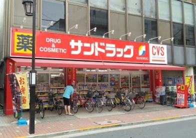 サンドラッグ CVS矢口渡店の画像1