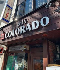 カフェ コロラド 千歳船橋店の画像1