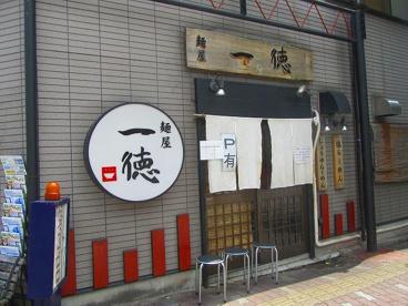 麺屋 一徳の画像1