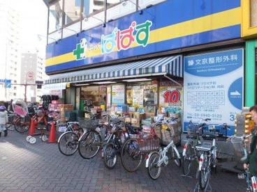 ぱぱす薬局 千石駅前店の画像1