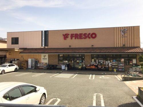 フレスコ 熊野店の画像