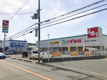 スギ薬局 東豊中店の画像1
