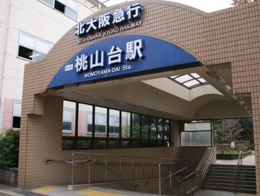 北大阪急行 桃山台駅の画像1