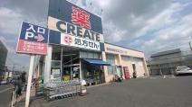 クリエイト茅ヶ崎常盤町店