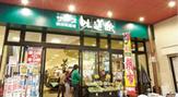 サーブ桃谷味道館