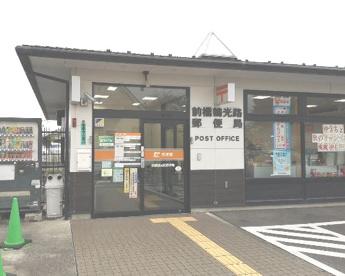 前橋鶴光路郵便局の画像1