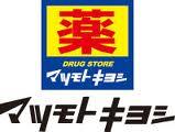 マツモトキヨシ桃谷店